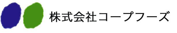 (株)コープフーズ・オフィシャルサイト